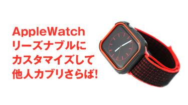 Apple Watch リーズナブルにカスタマイズして他人カブリさらば!