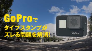 GoPro動画を取込時 タイムスタンプ(時間)がずれるのを修正したい