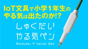 宿題が捗る!?話題のIoT文具「宿題やる気ペン」で小学1年生のやる気は出たのか!?