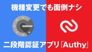 二段階認証用アプリ スマホ機種変更してもスムーズに移行・できる 「Authy 」のススメ
