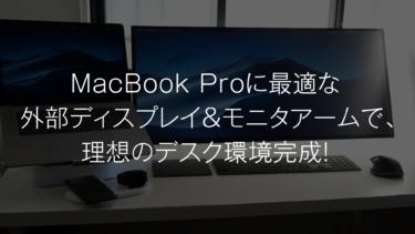 ディスプレイをケーブル1本で接続&充電可能!MacBookを持つデザイナーにおすすめ!