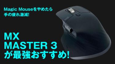Magic Mouseやめたら疲労激減!ロジクールマウスMX MASTER 3がおすすめ!