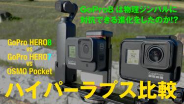 GoPro HERO8とOSMO Pocketのハイパーラプス比較・検証