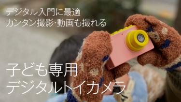 子供専用のおもちゃカメラが誕生日プレゼントにおすすめ!写真も動画も撮れる