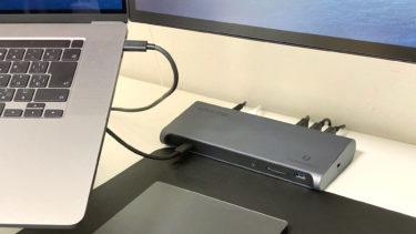 万能ドッキングステーション!MacBookとケーブル1本で電源・外部機器の全てが解決!