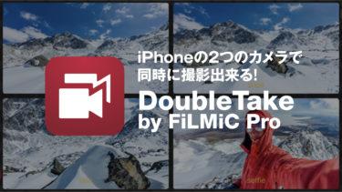 iPhoneカメラでワイプ撮影!マルチカムで同時動画撮影出来る DoubleTake by FiLMiC Pro
