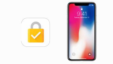 iOS版Google Smart Lockが機能しない!理由がわかった