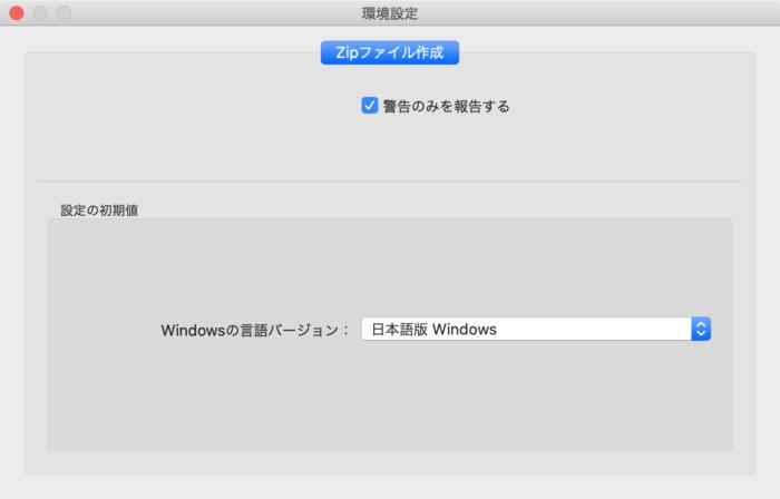 WinArchiver Lite を使った別の解決方法