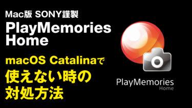 PlayMemoriesをmacOS Catalinaで使える代替方法