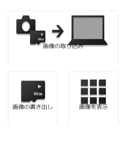 Wine起動のWindows版PlayMemories Homeを使ってみる