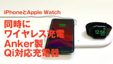 iPhoneとApple Watchが同時ワイヤレス充電できる!AnkerのQi対応充電器