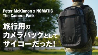 旅行におすすめリュック型カメラバッグ 衣類収納できて機能的 PeterMcKinnon x NOMATIC : The Camera Pack