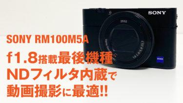 動画撮影におすすめカメラRX100M5A!NDフィルタ内蔵・f1.8搭載の最後機種