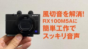 カメラマイクの風切り音の対策!RX100M5Aに簡単風防でスッキリ音声