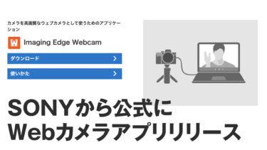ソニー公式アプリでWebカメラにする方法(Macも対応された)