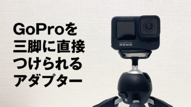 GoPro HERO9 Blackに三脚を直接つけられるアダプター