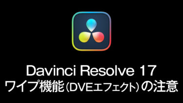 Davinci Resolve 17 ワイプ機能(DVEエフェクト)の注意点