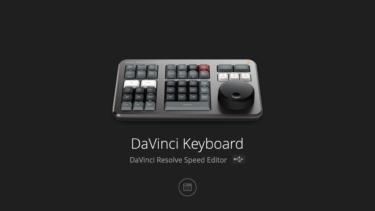 DaVinciのSpeed Editorのアップデートできない時の解決方法